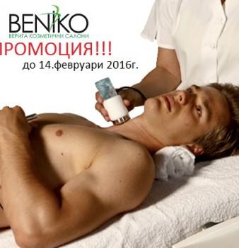 Електропорация | ПРОМОЦИЯ!!!