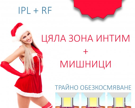 E-light (IPL + RF) – Цяла зона интим + Мишници