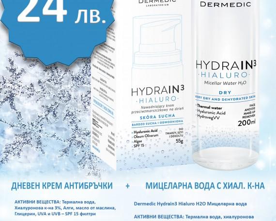 Дневен крем Антибръчки + Мицеларна вода с хиалуронова к-на