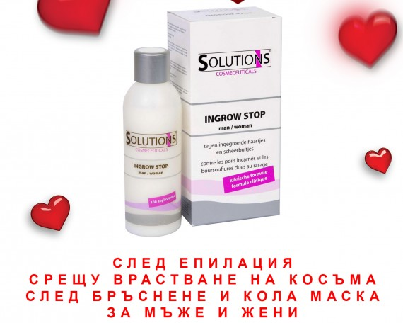 Solutions Промоция само за 39лв!!!
