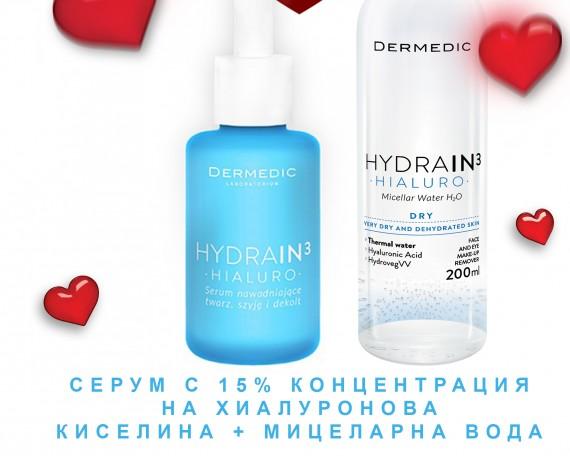 Серум с хиалуронова киселина + Мицеларна вода