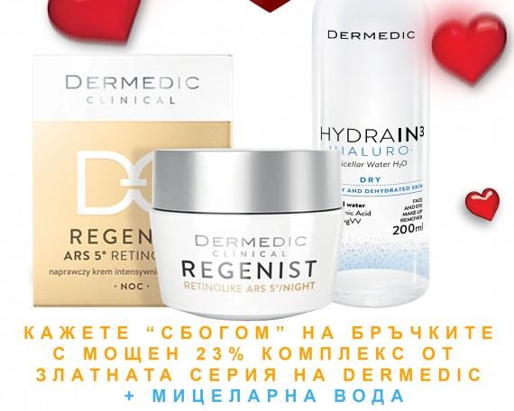Мощен комплекс Dermedic + Мицеларна вода