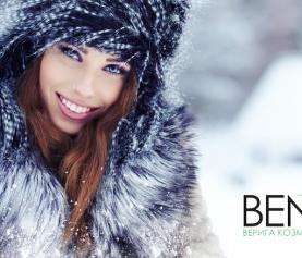 Подходяща грижа за кожата, косата и ноктите преди зимата