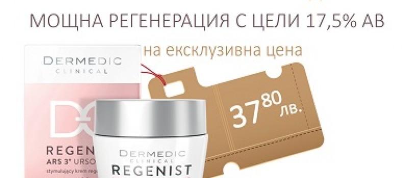 Нощен крем Dermedic